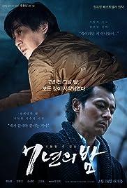 7 Nyeon-eui bam Poster