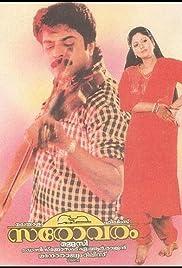 Sarovaram Poster