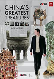 China's Greatest Treasures Poster