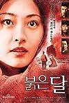Akai tsuki (2004)