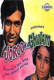 Joroo Ka Ghulam Poster