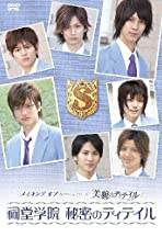 Takumi-kun Series: Bibou no diteiru