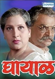 Ghayaal (1993)