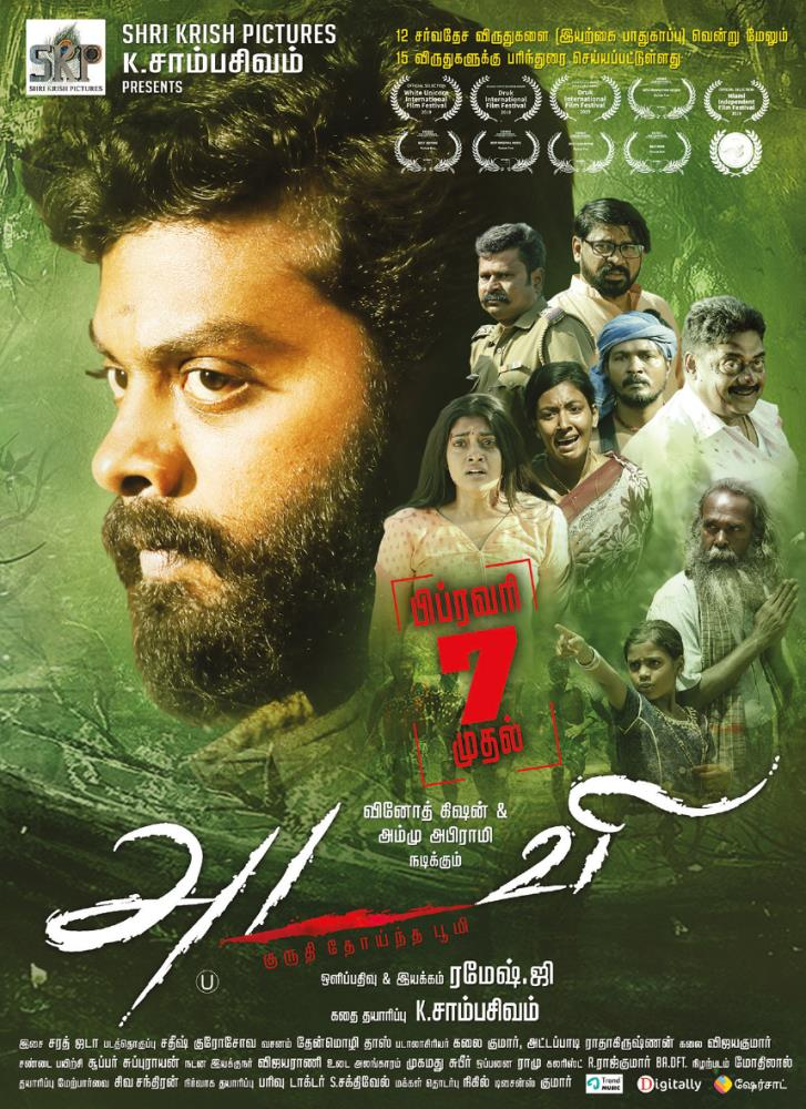 Adavi 2020 Tamil Full Movie 400MB HDRip