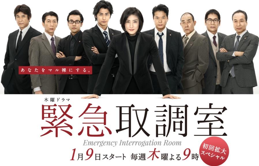 Kinkyuu Torishirabeshitsu Season 1 (2014)