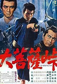 Dai-bosatsu tôge (1966) Poster - Movie Forum, Cast, Reviews