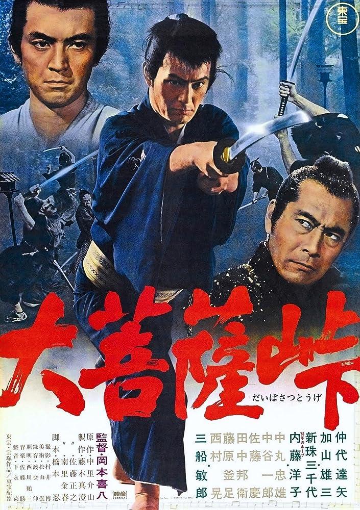 The Sword of Doom Dai-bosatsu tôge (1966)
