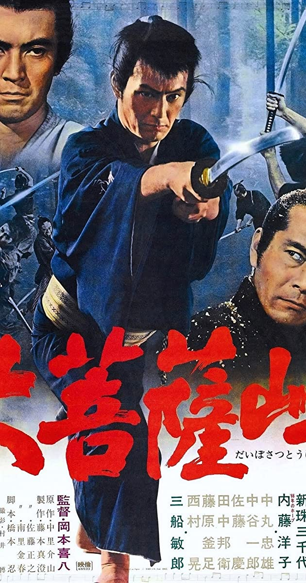 The Sword of Doom (1966) Subtitles