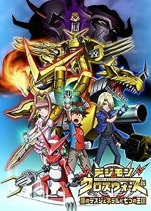 Watch online movie trailers free Yomigaeru! Nananin no Desu Jeneraru Soutoujou!! [720x576]