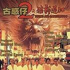 Goo wak chai 2: Maang lung gwoh gong (1996)