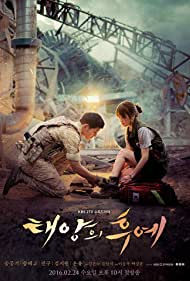 Tae-yang-eui hoo-ye (2016)