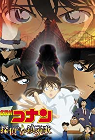 Primary photo for Detective Conan: The Private Eyes' Requiem
