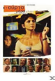 ...ki avrio mera einai (2002) film en francais gratuit