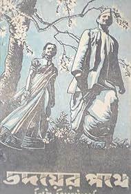 Udayer Pathey (1944)