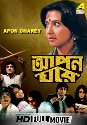 Apon Gharey ((1988))