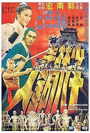 The 18 Bronzemen Poster