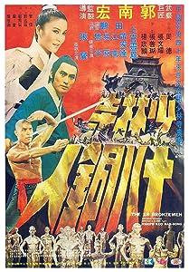 Best movie downloading website Shao Lin Si shi ba tong ren [480x800]