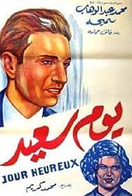 Yom said (1940)