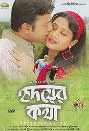 Hridoyer Kotha Poster