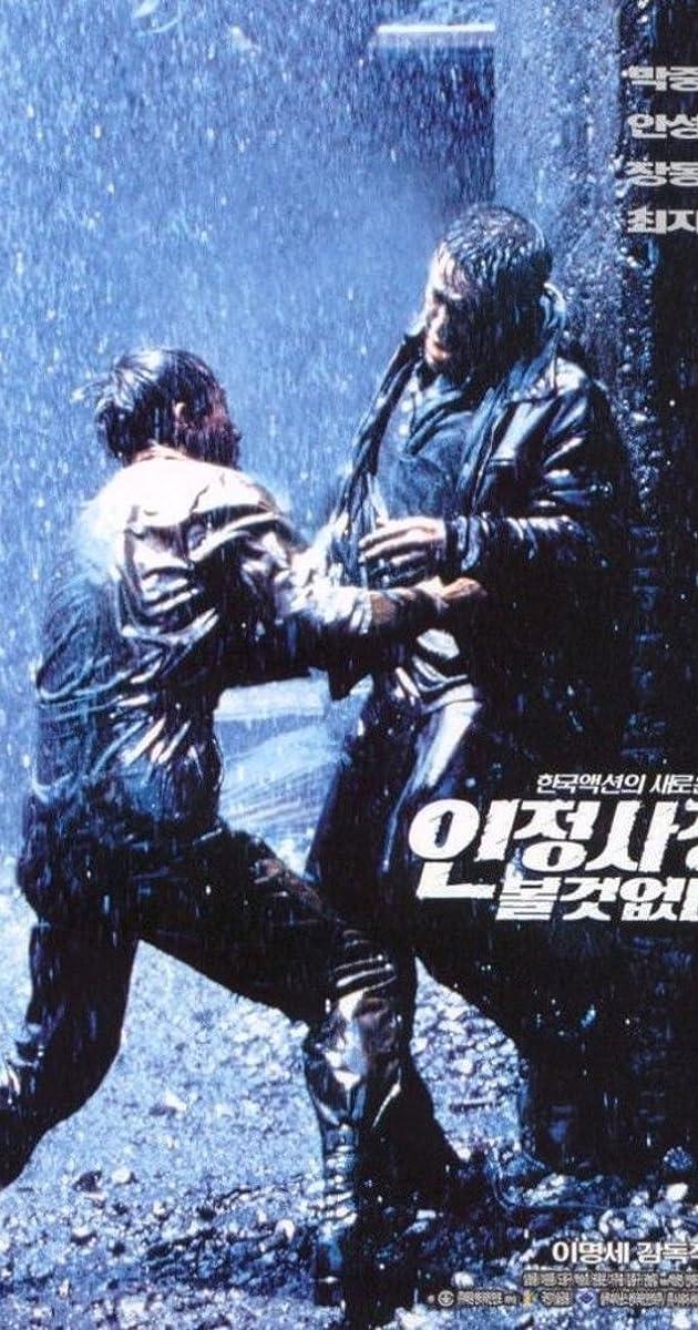 Image Injeong sajeong bol geot eobtda