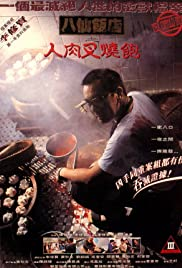 The Eight Immortals Restaurant: The Untold Story (1993) Bat sin fan dim: Yan yuk cha siu bau 720p