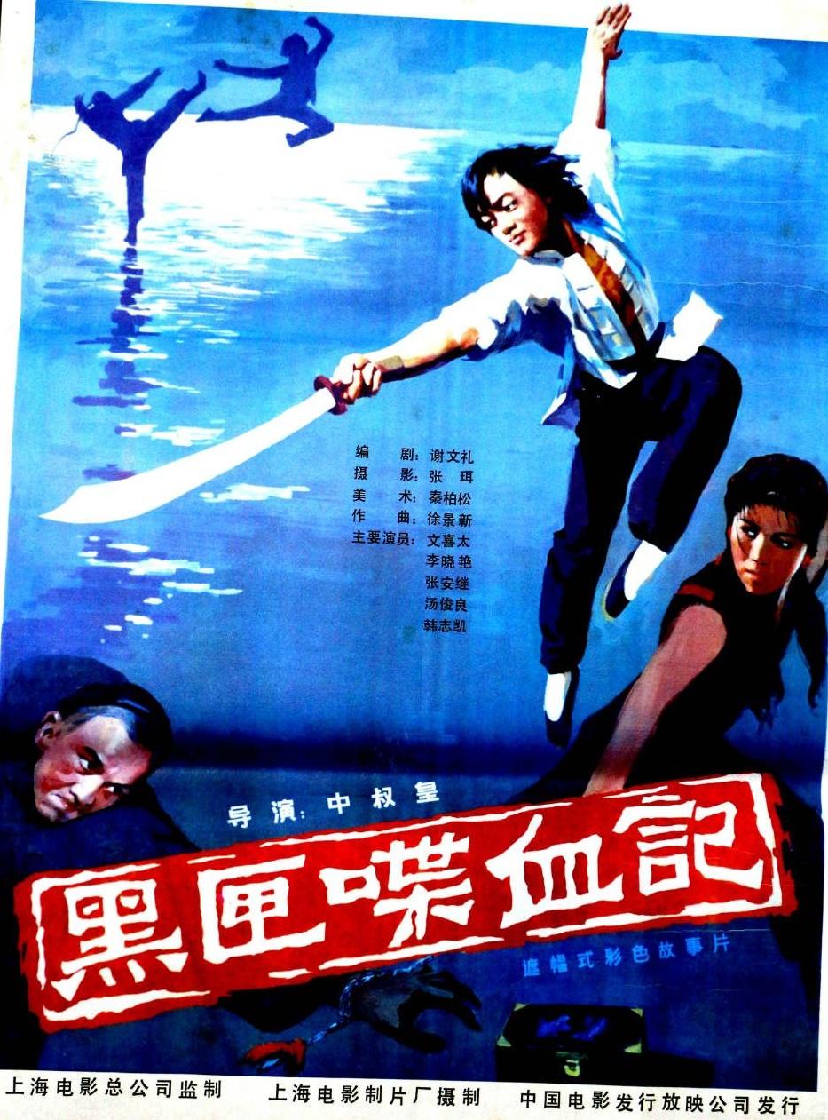 The Little Black Box ((1986))
