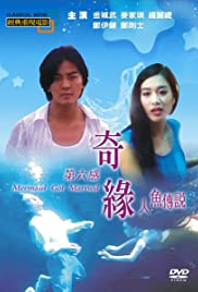 Mermaid Got Married (1994) Poster - Movie Forum, Cast, Reviews