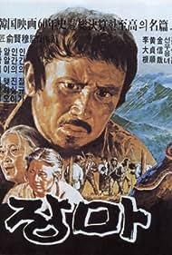 Jangma (1979)