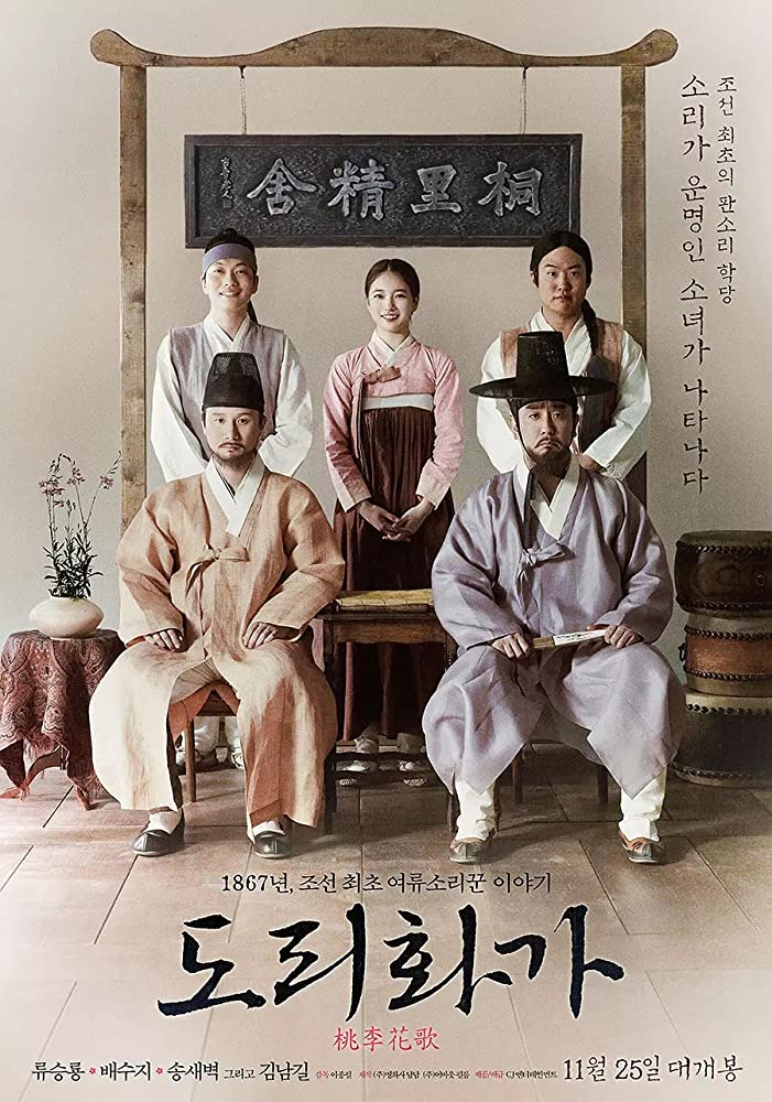 The Sound of a Flower (2015) Tagalog Dubbed