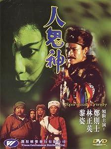 Action movie to watch Ren gui shen Hong Kong [1920x1280]