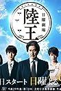 Rikuô (2017) Poster