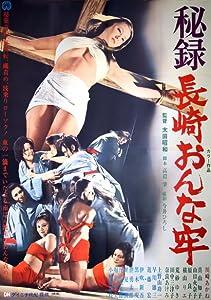 New movie downloading sites for free Hiroku Nagasaki onna-ro Japan [QuadHD]