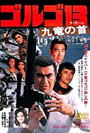 Golgo 13: Assignment Kowloon Poster
