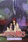 Rurouni Kenshin: Trust and Betrayal (1999-)