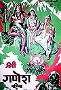Shri Ganesh Mahima
