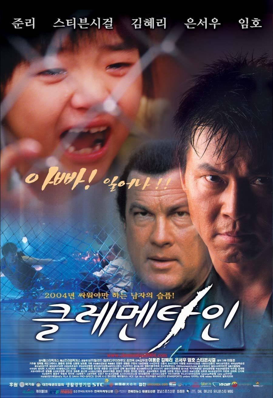 Desafio Final [Dub] – IMDB 3.1