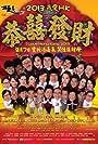 2013 Ngo oi Heung Gong: Gung hei fat choi (2013)