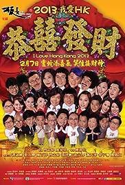 2013 Ngo oi Heung Gong: Gung hei fat choi Poster