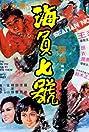 Hai yuan chi hao (1973) Poster