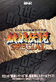 Fatal Fury Special Poster