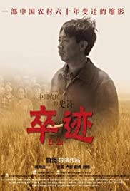 Zu Ji Poster