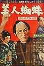 Zenigata Heiji torimono hikae: Bijin-gumo (1960) Poster