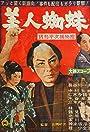 Zenigata Heiji torimono hikae: Bijin-gumo