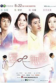 Ai Wu xian (2010)