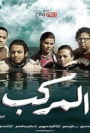 El-Markeb Poster