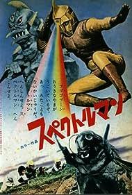 Supekutoruman (1978) Poster - TV Show Forum, Cast, Reviews
