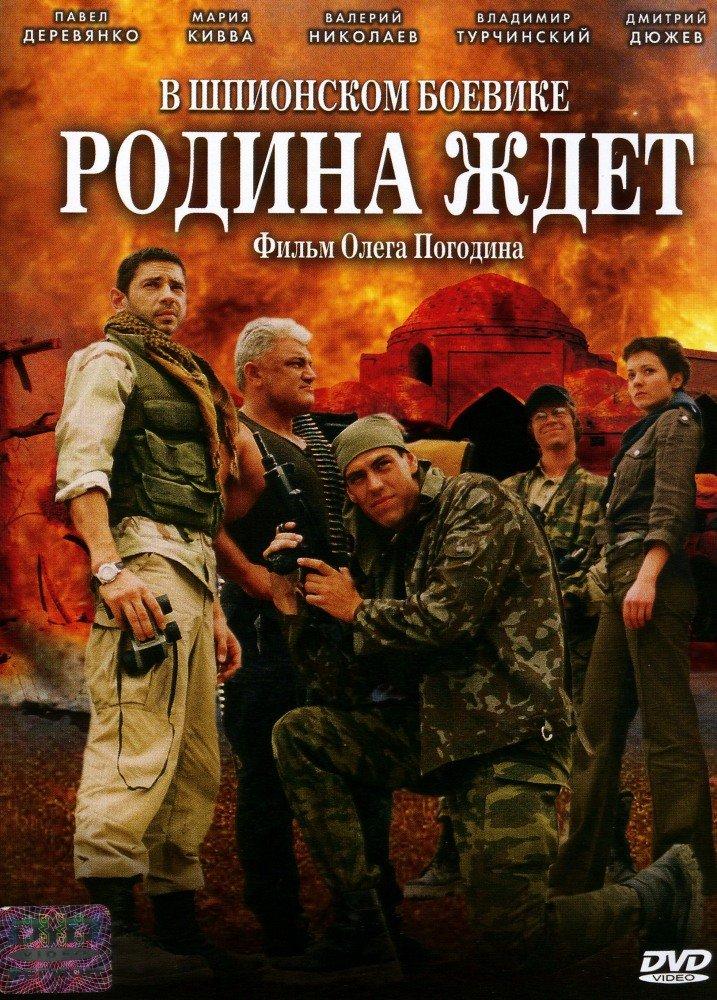 Rodina Zhdyot Tv Mini Series 2003 Imdb
