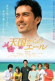 Tengoku kara no êru Poster