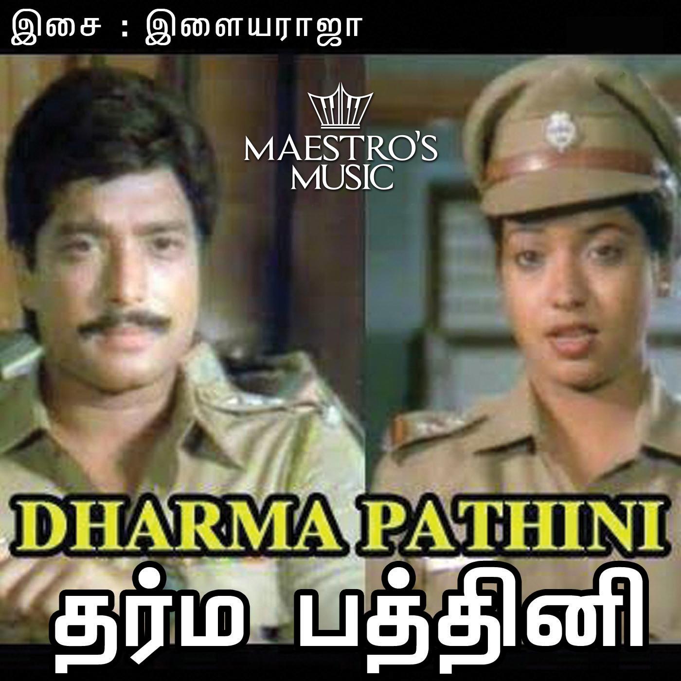 Dharma Pathni ((1986))