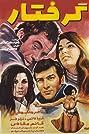 Gereftar (1969) Poster